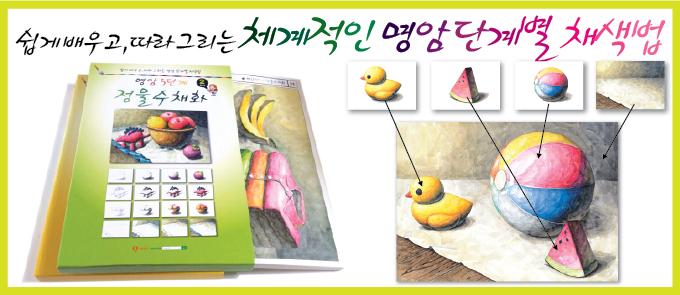 명암5단계 정물수채화