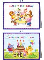 [BRD-CHILD]어린이집,유치원,미술학원,음악학원,태권도 도장,등 각종 생일축하 카드 + 생일축하 노래CD + 카드속에 들어가는 편지지