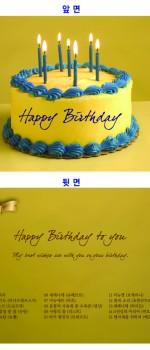 [BRD-CAKE] 어린이집,유치원,미술학원,음악학원,태권도 도장,등 각종 생일 축하 카드 + 생일축하 노래 CD 1장 + 카드 속에 들어가는 편지지