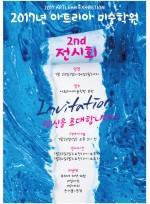 [APST-001]미술학원 전시회 포스터, 미술학원 포스터, 전시 포스터, 작품전시회 포스터, 작품 발표회 포스터, 미술 전시전 포스터, 미술홈스쿨, 미술 개인레슨, 미술교습소