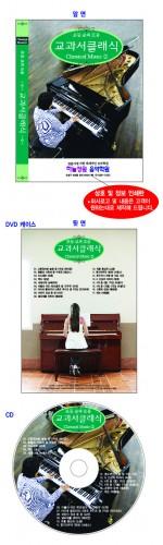 [Dv-03]교과서클래식 DVD 케이스