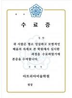 [APR-수료증E2]미술학원 수료증