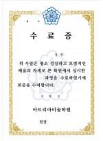 [APR-수료증E5]미술학원 수료증