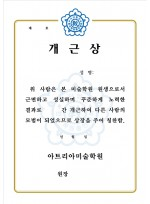 [APR-개근상E2]미술학원 개근 상장