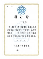 [APR-개근상E3]미술학원 개근 상장