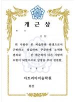 [APR-개근상E4]미술학원 개근 상장
