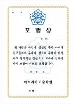 [APR-모범상E3]미술학원 모범상
