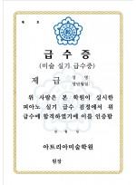 [APR-급수증E3]미술학원 급수증