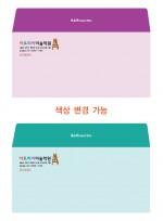 [Pkg-002]미술학원 자켓형 소봉투