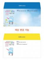 [Pkg_005]미술학원 자켓형 소봉투