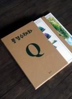 풍경수채화 큐(Q), 혼자 배우는 기초수채화 미술교재