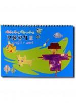 [스케치북 교재] 보물상자 III 종이접기와 그리기(4~6세용), 유아동미술, 미술학원교재, 미술홈스쿨교재, 미술교습소 교재, 만들기, 드로잉, 색종이 활용, 색종이 꾸미기 그리기