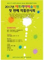 [Pkg-002]미술학원 전시회 포스터, 미술학원 포스터, 전시 포스터, 작품전시회 포스터, 작품 발표회 포스터, 미술 전시전 포스터, 미술홈스쿨, 미술 개인레슨, 미술교습소
