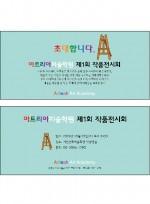 [Pkg-002]미술학원 초대권
