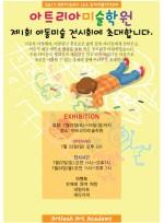 [Pkg-003]미술학원 전시회 포스터, 미술학원 포스터, 전시 포스터, 작품전시회 포스터, 작품 발표회 포스터, 미술 전시전 포스터, 미술홈스쿨, 미술 개인레슨, 미술교습소