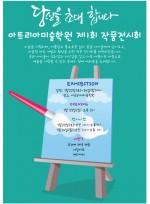 [Pkg-005]미술학원 전시회 포스터, 미술학원 포스터, 전시 포스터, 작품전시회 포스터, 작품 발표회 포스터, 미술 전시전 포스터, 미술홈스쿨, 미술 개인레슨, 미술교습소
