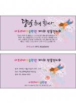 [Pkg-003]미술학원 초대권