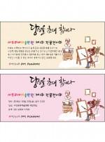 [Pkg-004]미술학원 초대권
