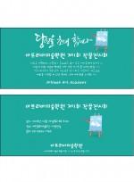 [Pkg-005]미술학원 초대권