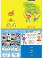카탈록 8페이지 [ACTL001] 미술학원 미술교습소 미술홈스쿨 회원 원생모집 요강, 홍보 카탈록, 팜플렛, 리플렛