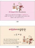 [Pkg-004]미술학원 명함