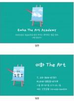 [Pkg-005]미술학원 명함