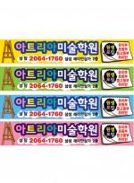 [AFC-003]미술학원 현수막