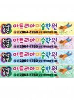 [AFC-004]미술학원 현수막