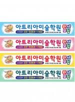 [AFC-007]미술학원 현수막