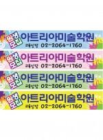 [AFC-008]미술학원 현수막