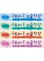 [AFC-010]미술학원 현수막