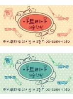[Pkg-009]미술학원 사각스티커
