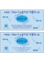 [Pkg-009]미술학원 초대권