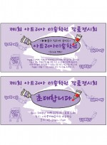 [Pkg-010]미술학원 초대권