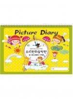 8절 그림일기 스케치북, 347X258mm, 50권 1박스 [P90650 시계] 전국 어린이집 유치원 미술학원 이름을 넣은 주문형 그림일기 스케치북 전문