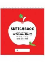 12절 스케치북 크로키북 드로잉북, 248X260mm170g 20매 60권 [120160 사과] 전국 어린이집 유치원 미술학원 원명을 넣은 주문형 스케치북 전문