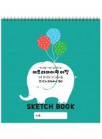 12절 스케치북 크로키북 드로잉북, 248X260mm 170g 20매 60권 [120260 코끼리] 전국 어린이집 유치원 미술학원 원명을 넣은 주문형 스케치북 전문