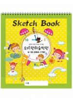 12절 스케치북 크로키북 드로잉북, 248X260mm 170g 20매 60권 [120660 시계] 전국 어린이집 유치원 미술학원 원명을 넣은 주문형 스케치북 전문