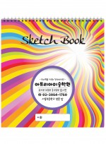 12절 스케치북 크로키북 드로잉북, 248X260mm 170g 20매 60권 [121160 웨이브] 전국 어린이집 유치원 미술학원 원명을 넣은 주문형 스케치북 전문