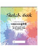 12절 스케치북 크로키북 드로잉북, 248X260mm 170g 20매 60권 [121260 폴록] 전국 어린이집 유치원 미술학원 원명을 넣은 주문형 스케치북 전문