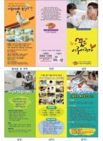 [ARPL-보급형N002]미술학원 리플렛 3단접지,미술학원 홍보 리플렛,팜플렛,미술 교습소 리플렛
