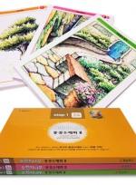 오렌지나무 풍경수채화 II, 수채화 미술교재