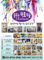 [AF_031]미술학원 전단지