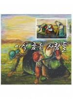 [명화도안] 이삭 줍는 사람들