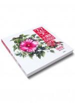 꽃 수채화 모음집 1, 플라워 보태니컬 수채화, 야생화