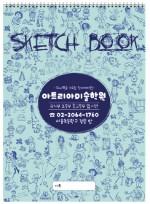 독판 5절 스케치북 크로키북 드로잉북 (318X440) (170g 16매) [MP402] 표지 독판 인쇄 스케치북 한박스 40권