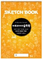 독판 5절 스케치북 크로키북 드로잉북 (318X440) (170g 16매) [MP404] 표지 독판 인쇄 스케치북 한박스 40권