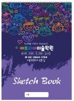 독판 5절 스케치북 크로키북 드로잉북 (318X440) (170g 16매) [MP405] 표지 독판 인쇄 스케치북 한박스 40권