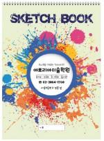 독판 5절 스케치북 크로키북 드로잉북 (318X440) (170g 16매) [MP406] 표지 독판 인쇄 스케치북 한박스 40권