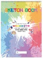 독판 5절 스케치북 크로키북 드로잉북 (318X440) (170g 16매) [MP416] 표지 독판 인쇄 스케치북 한박스 40권